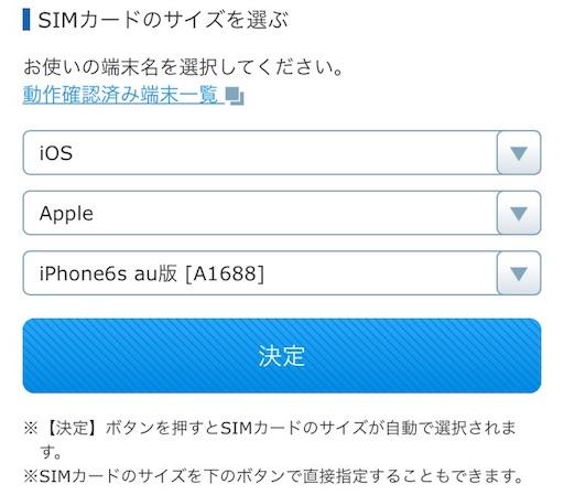SIMカードのサイズ選択