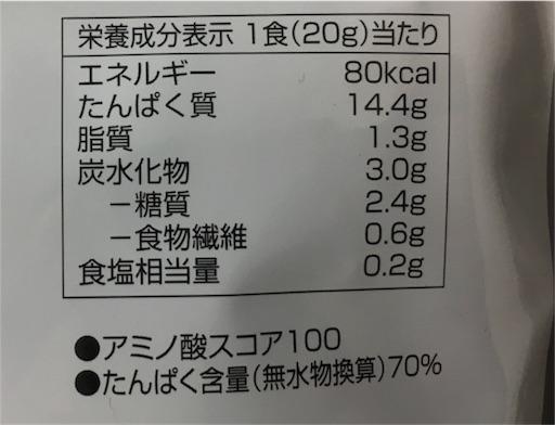 トップバリュプロテイン・栄養成分表示