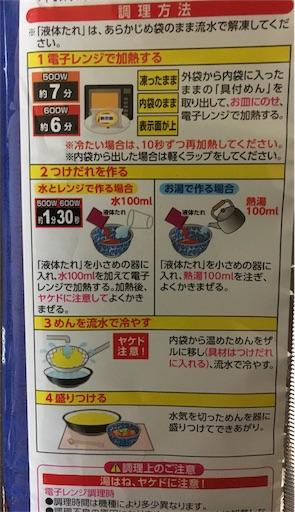 一燈の冷凍つけ麺・作り方