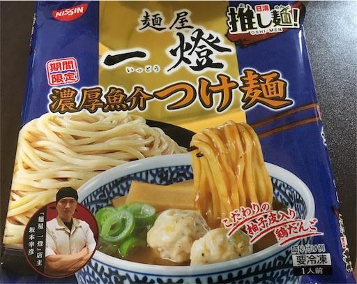 麺屋一燈・濃厚魚介つけ麺の冷凍食品