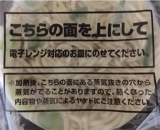 冷凍つけ麺・温める前