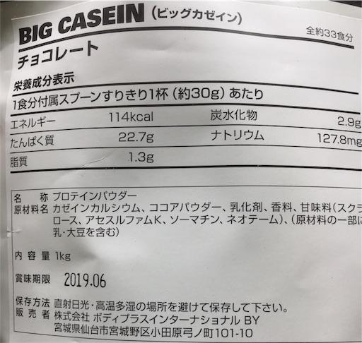 BULK SPORTS BIG CASEIN-栄養成分表示