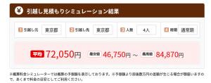 業者での見積もり72050円