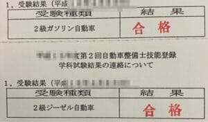 2級ガソリン・ジーゼル整備士合格証書